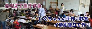 青崎2丁目子供会1.jpg
