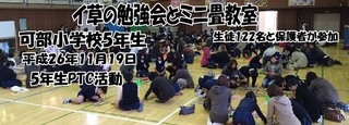 kabesyou2014-11.JPG